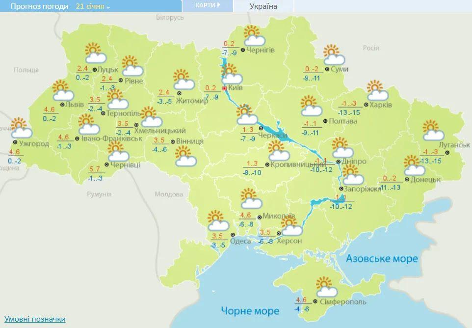 Погода в Украине 21 января
