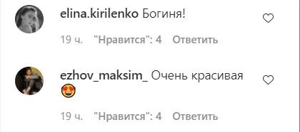 Поклонники засыпали Полякову комплиментами