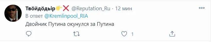 Путина высмеяли в сети