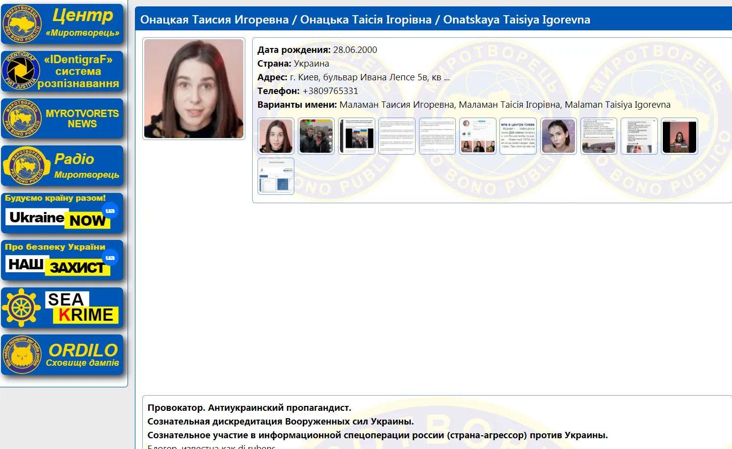 "Досье на блогерку на сайті ""Миротворець""."