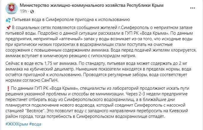 В Крыму подают вонючую воду