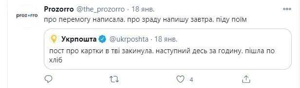 Реакция Prozorro.