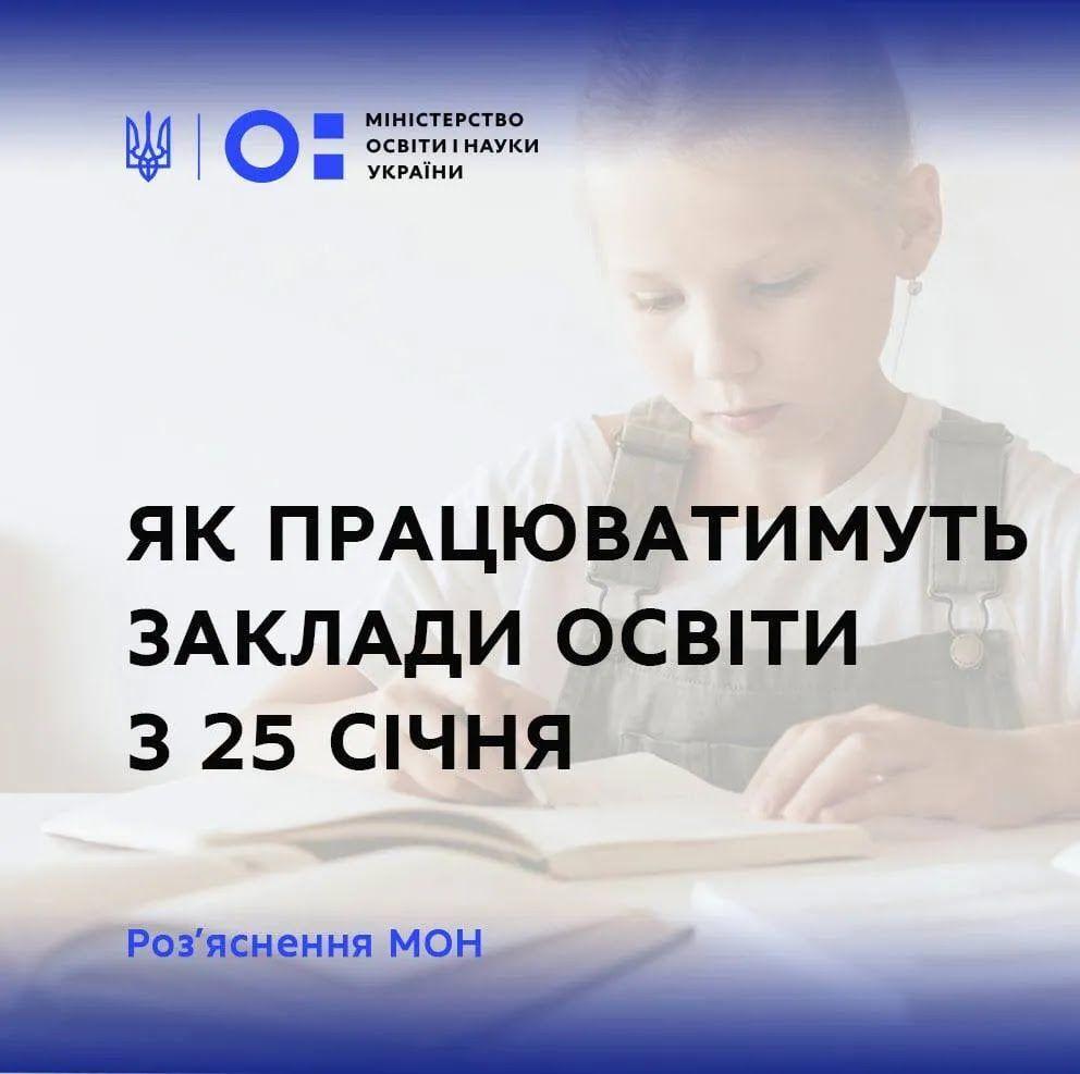 Facebook / Министерство образования Украины