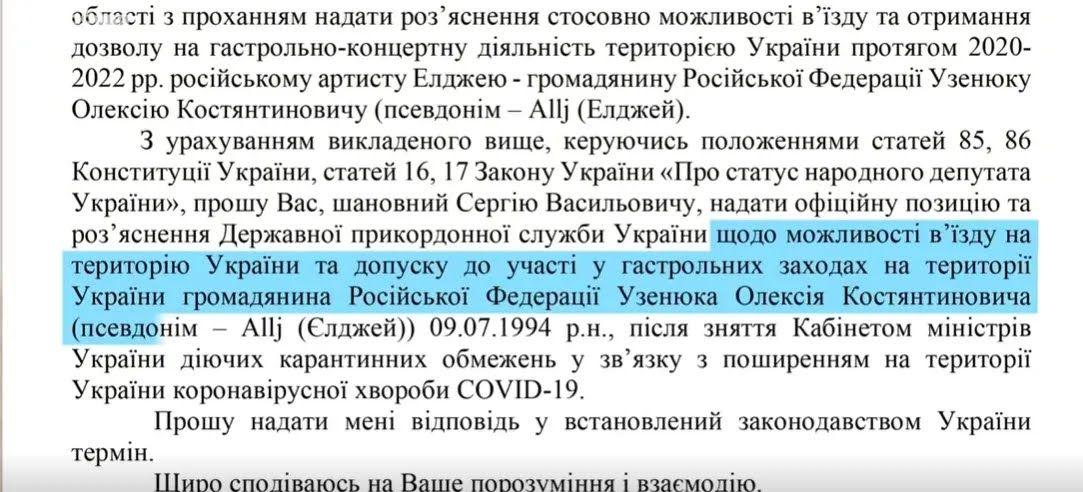 Звернення Ігоря Васильківського