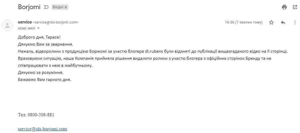 Відповідь компанії Borjomi на скандал з Di.rubens.
