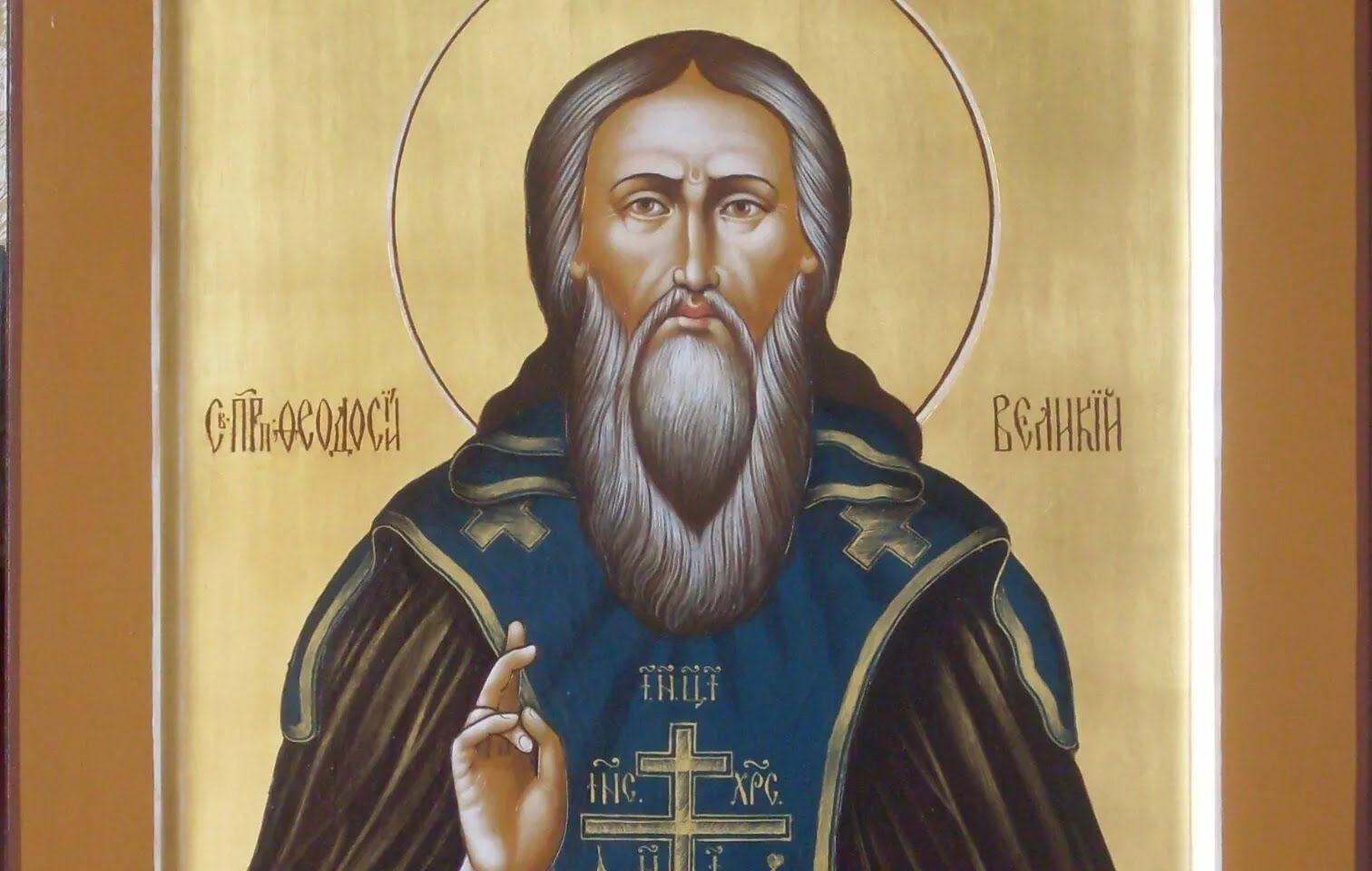 Ім'я Феодосія в православ'ї співвідносять з преподобними Феодосієм Кіновіархом і мучеником Феодосієм Сірмірским.