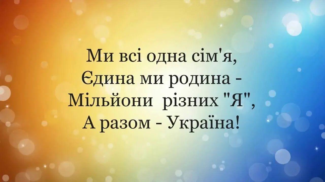 Побажання в День Соборності України