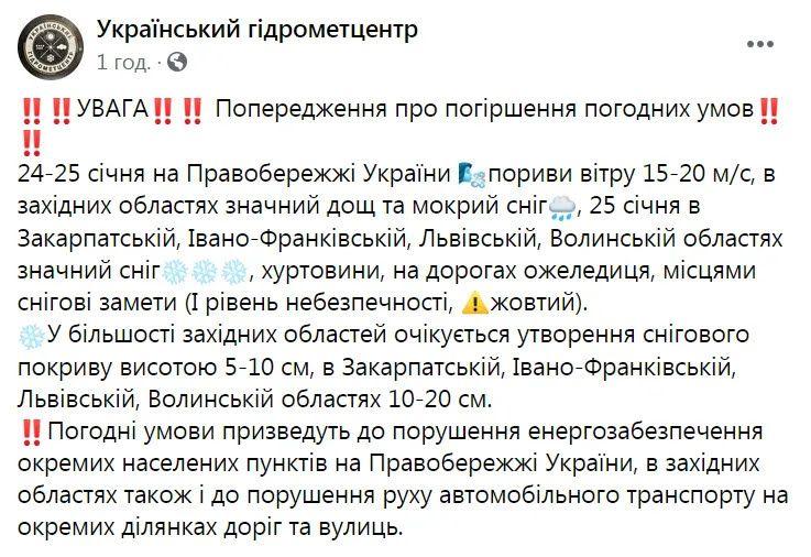 Укргидрометцентр предупредил об ухудшении погодных условий.