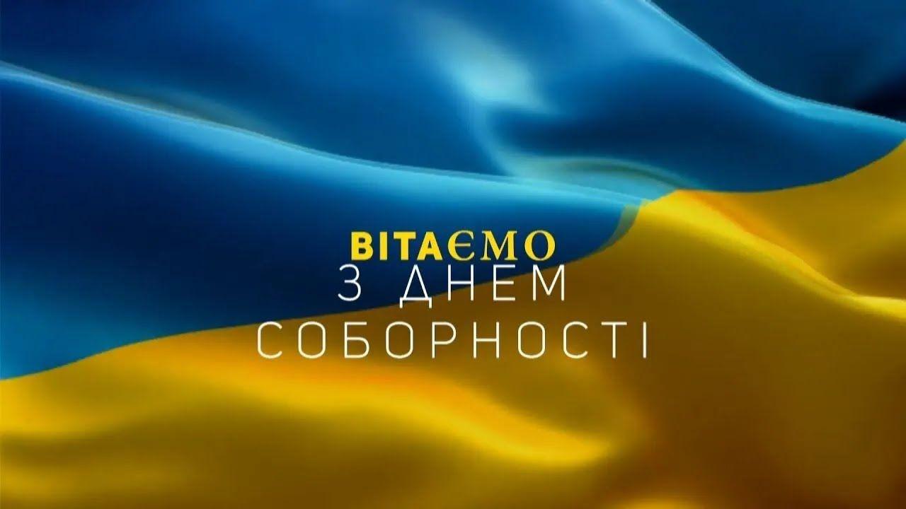 Листівка в День Соборності України