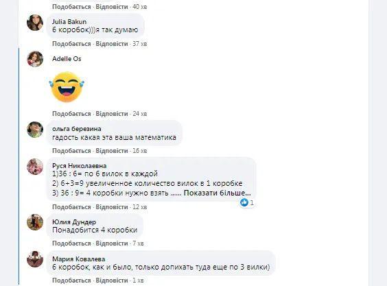 Задача для 3 класса сбила с толку украинских пользователей