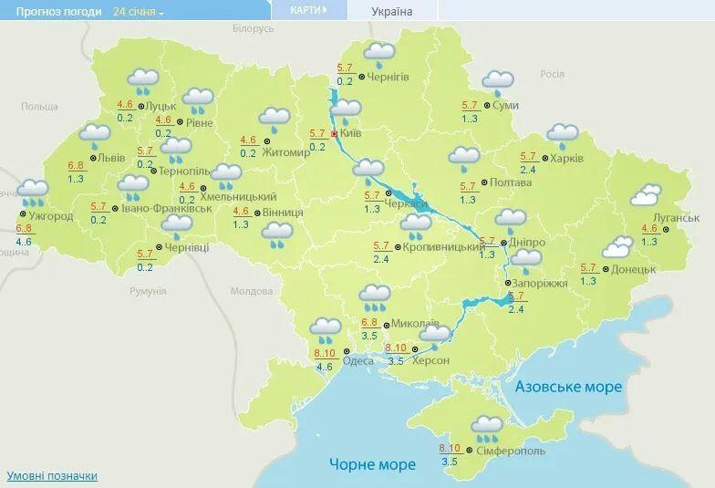 Прогноз погоды в Украине на 24 января.