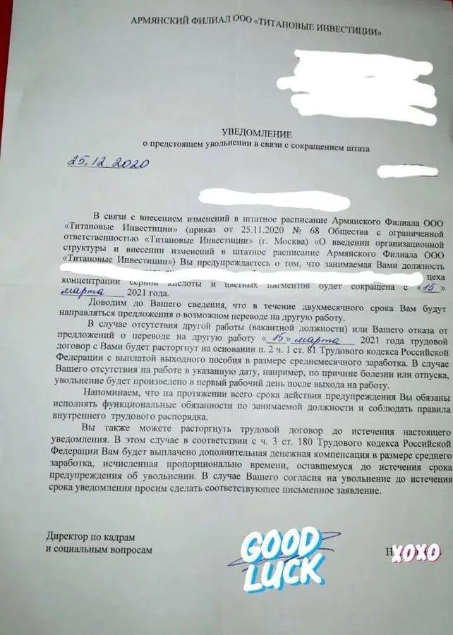 """Рабочие химзавода """"Титан"""" в Армянске получили уведомления о предстоящих увольнениях"""