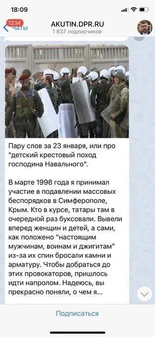 Алексей Акутин похвастался, как якобы избивал крымских татар в Крыму