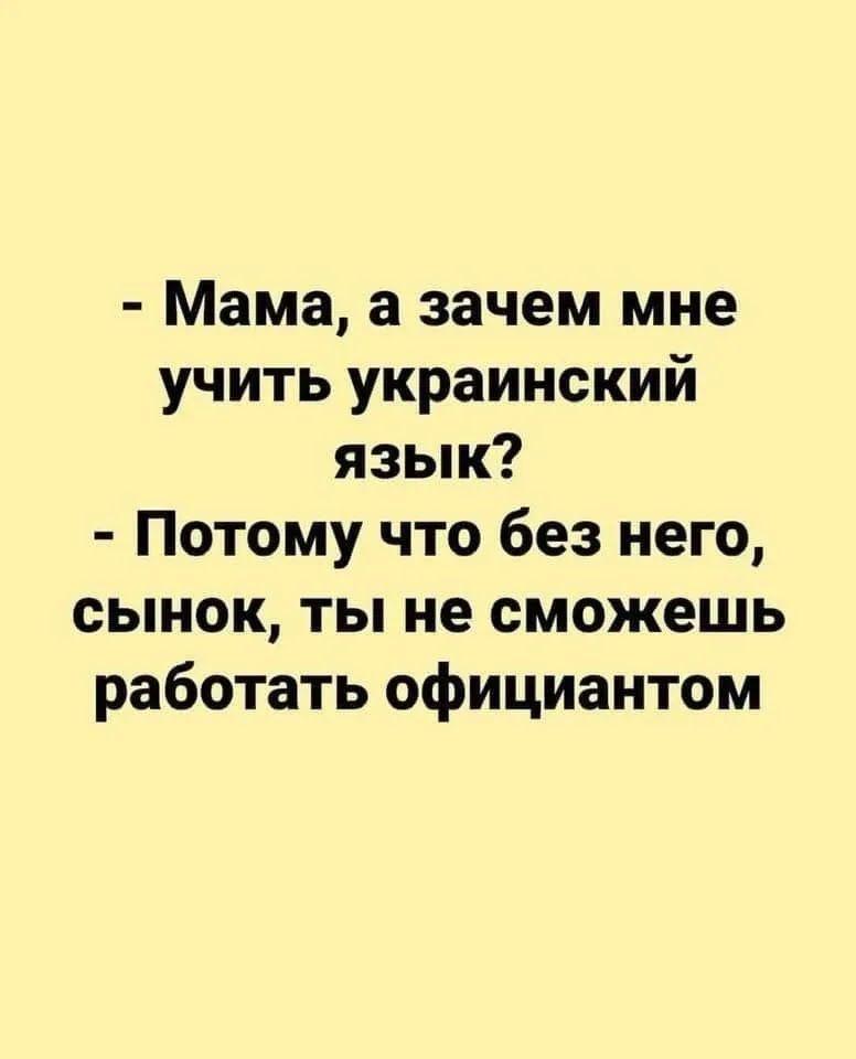 Анекдот об украинском языке