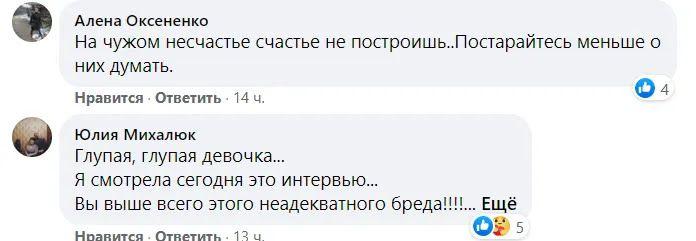В сети раскритиковали Репяхову