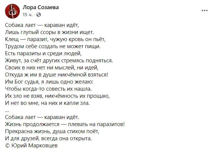 Экс-жена артиста ответила стихом Юрия Марковцева