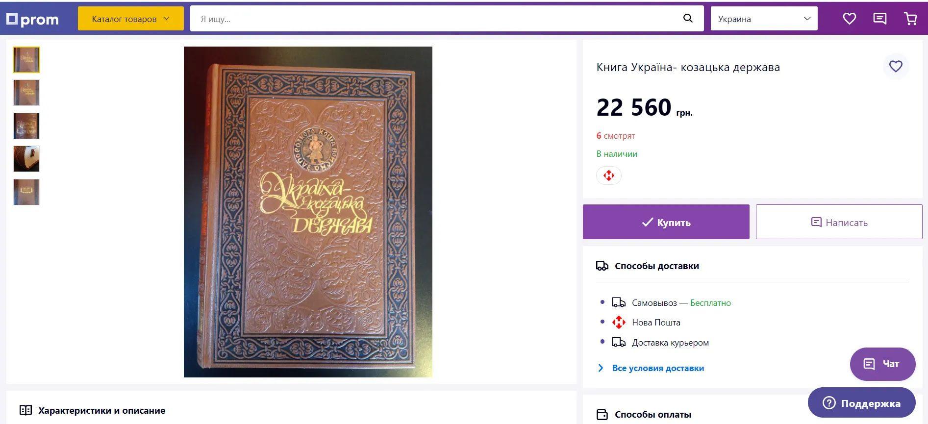 Одно из изданий книги стоимостью 22,5 тысячи гривен.