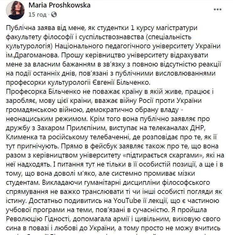 Студентка НПУ ім. Драгоманова вирішила відрахуватися через скандал із Більченко.