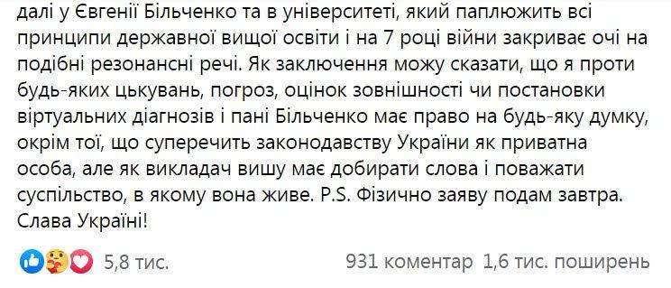 Прошковська обурилася через українофобську позицію професорки НПУ ім. Драгоманова.