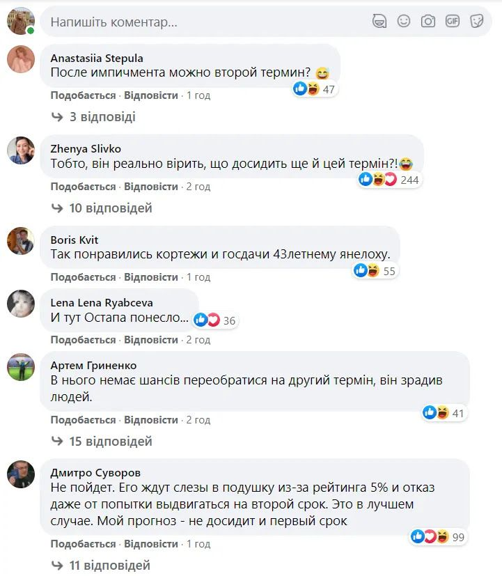 Комментарии под публикацией о втором сроке президента Зеленского