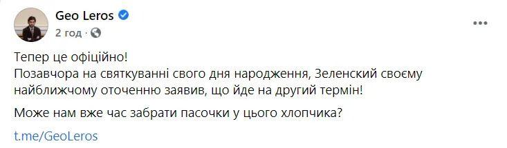 Публикация о возможном втором сроке президентства Зеленского