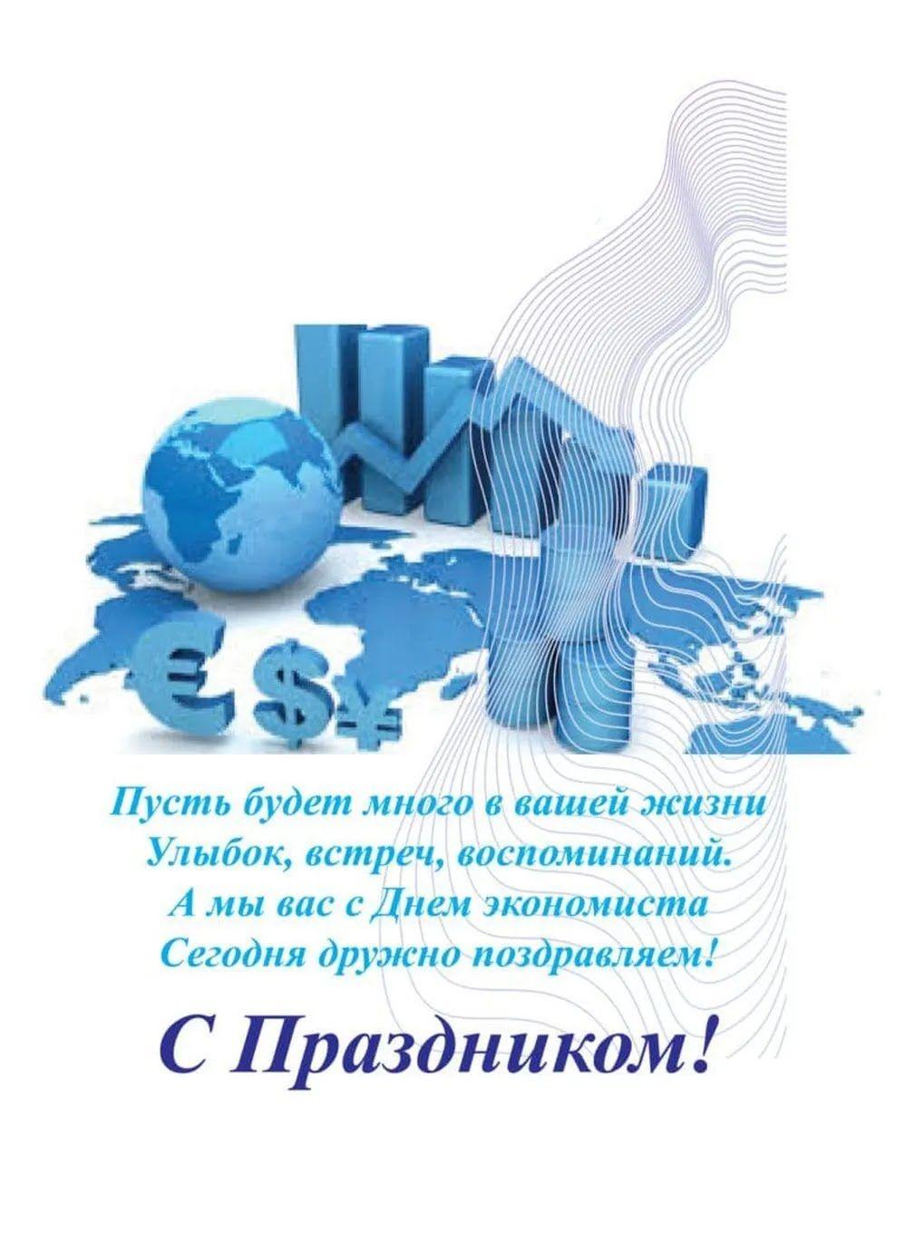 Листівка в День економіста