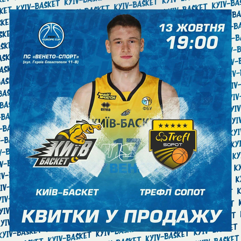 Постер к матчу.