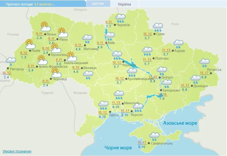 Погода в Україні на 13 жовтня.