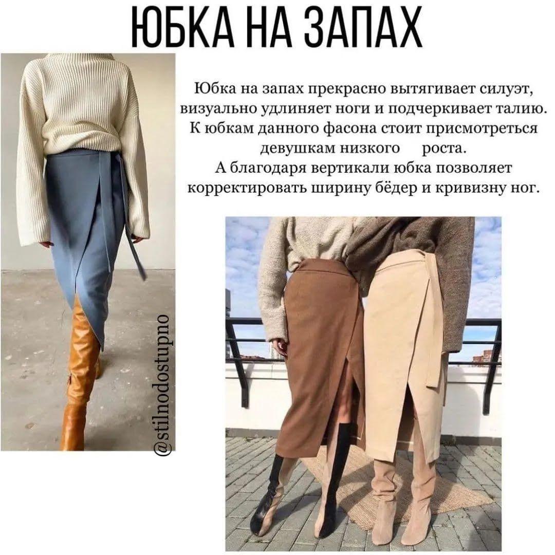 Как выбрать модную юбку