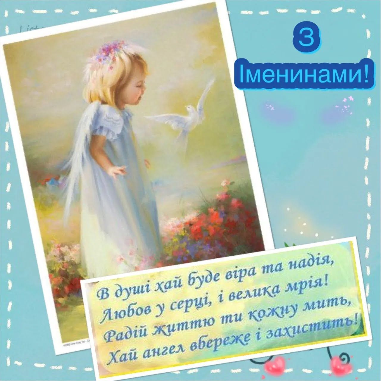 Привітання з днем ангела Романа