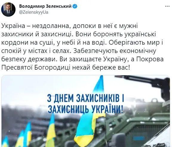 Привітання з Днем захисника України.