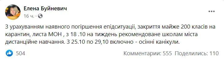 Олена Буйневич оголосила, що переносити канікули в Одесі не будуть