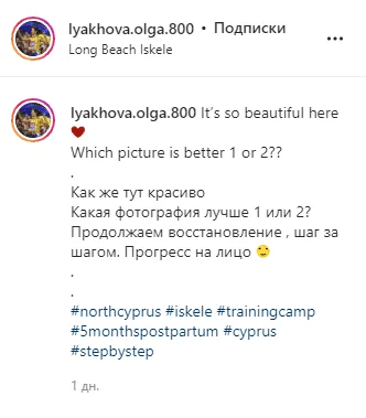 Ольга Ляхова спантеличила передплатників