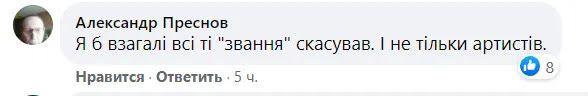 Люди предложили отменить звания народного артиста Украины