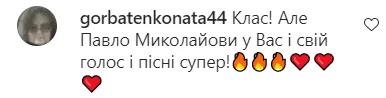 Зиброва засыпали восторженными комментариями