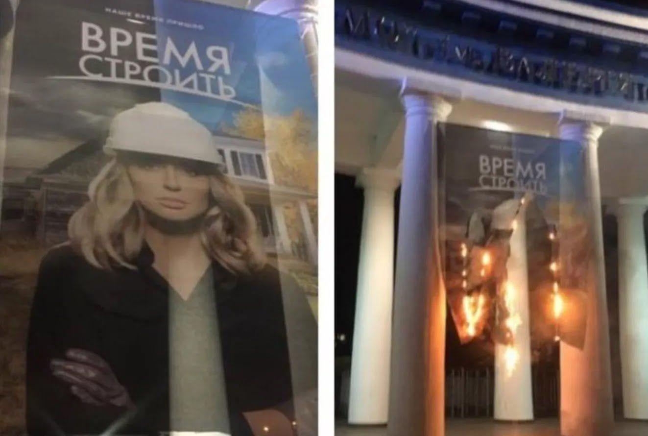 Активисты сожгли скандальный баннер с Марченко .