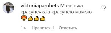 Тарабарова восхитила сеть новым фото
