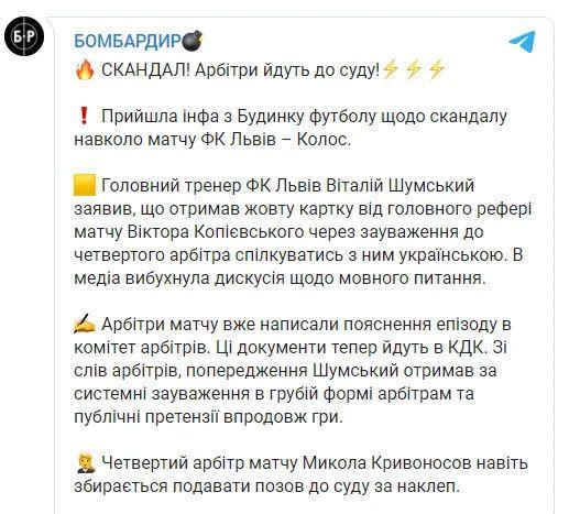 """Судья УПЛ подаст в суд на тренера """"Львова"""""""