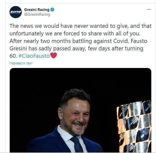 Фаусто Грезини умер
