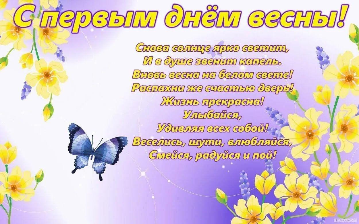 Вірші в перший день весни