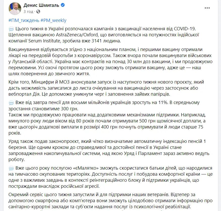 Шмигаль пообіцяв вакцини всім охочим українцям 2021 року