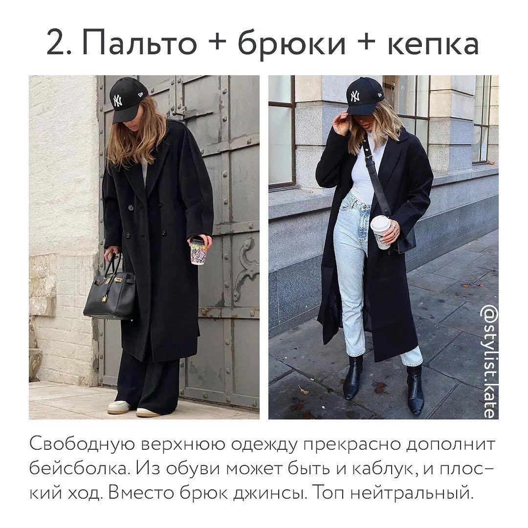 Пальто, брюки и кепка