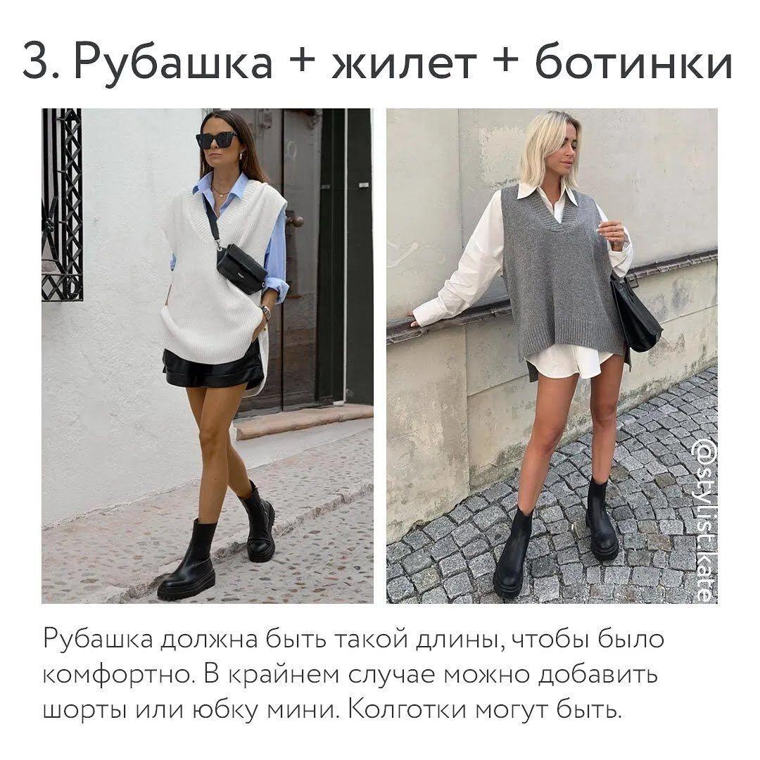 Рубашка, жилет и ботинки