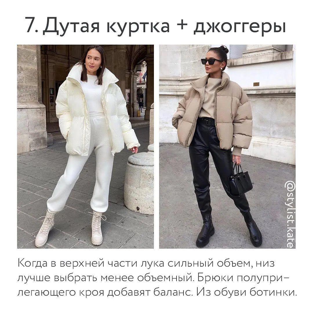 Дутая куртка и джоггеры