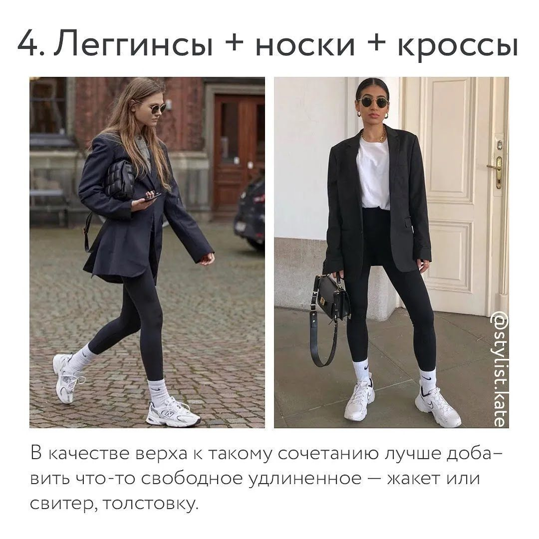 Леггинсы, носки и кроссовки