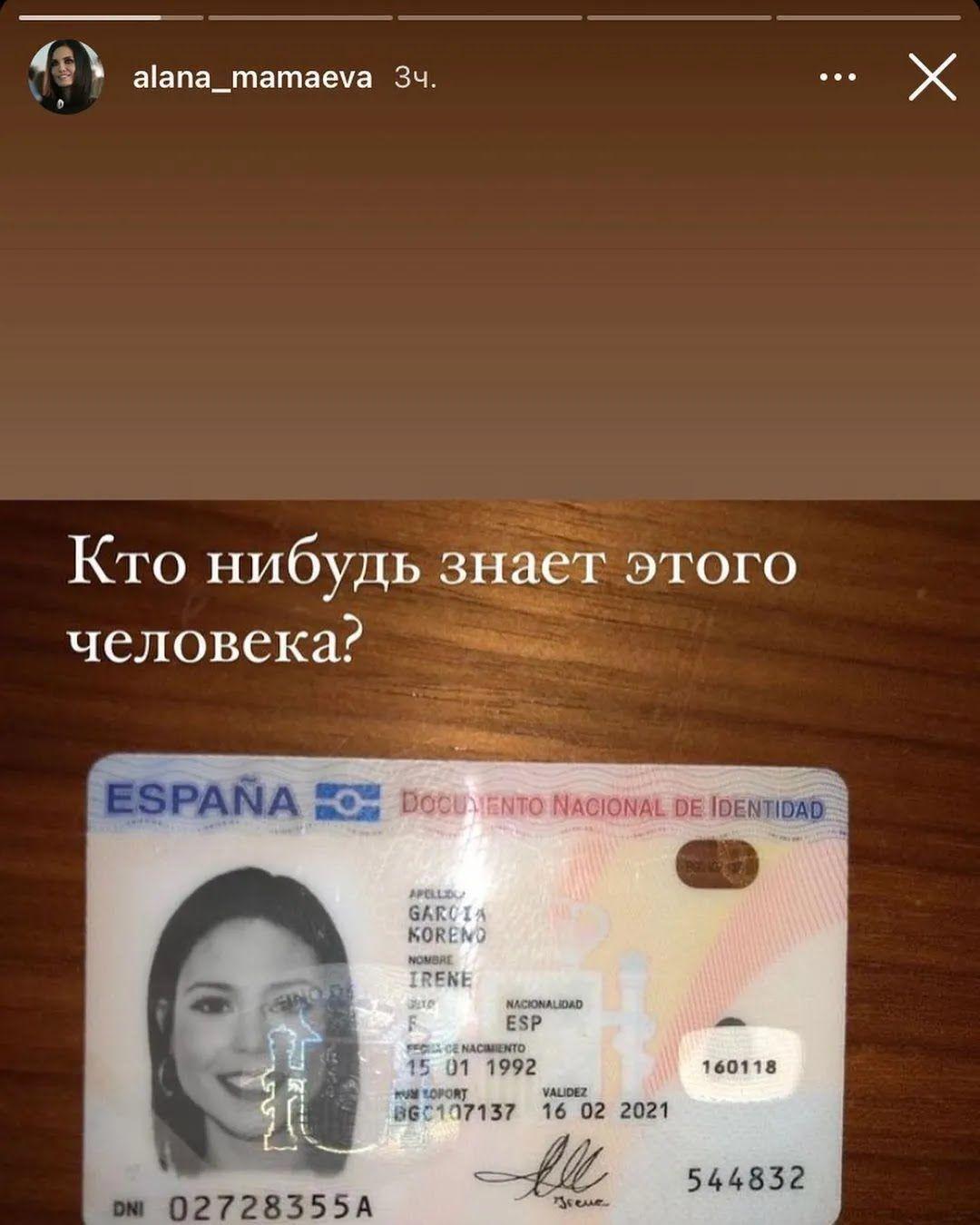Паспорт Ирен Гарсия Корено
