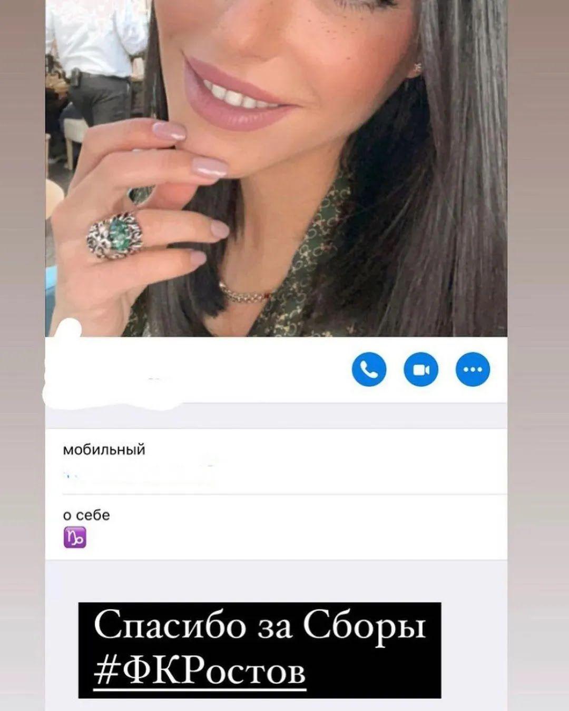 Номер телефона Ирен Гарсии Корено