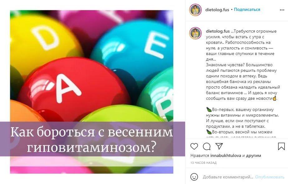 Светлана Фус рассказала о гиповитаминозе