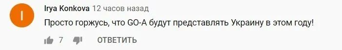 Комментарии поклонников в Youtube.