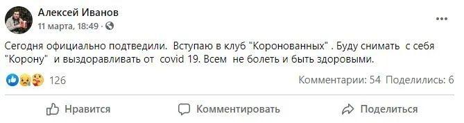 Последний пост Иванова.